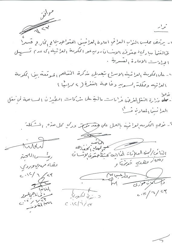 نص قرار البرلمان العراقی بصدد وقف أعادة الاجئین العراقیین قسرا الی العراق .
