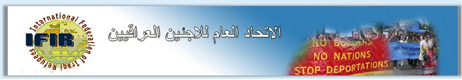 الاتحاد العام للاجئين العراقيين